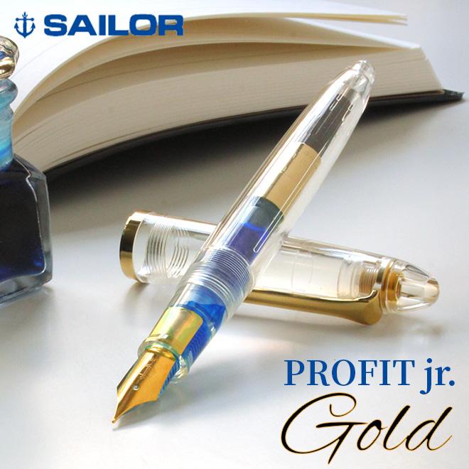 【限定】セーラー SAILOR プロフィットJr.ゴールド万年筆
