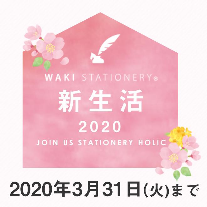 新生活2020