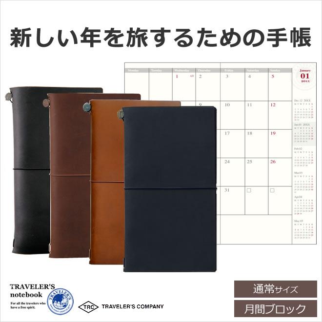 【手帳 2021年】トラベラーズノート TRAVELER'S Notebook 月間ダイアリー + 無地ノート セット