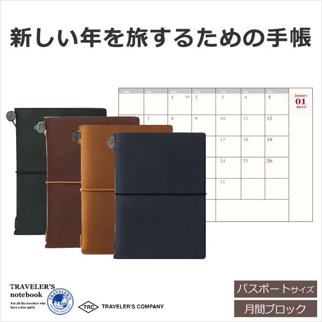 【手帳 2021年】トラベラーズノート TRAVELER'S Notebook パスポートサイズ 月間ダイアリー + 無地ノート セット
