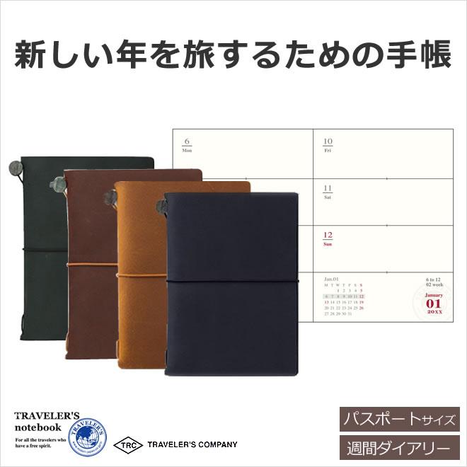 【手帳 2021年】トラベラーズノート TRAVELER'S Notebook パスポートサイズ 週間ダイアリー + 無地ノート セット