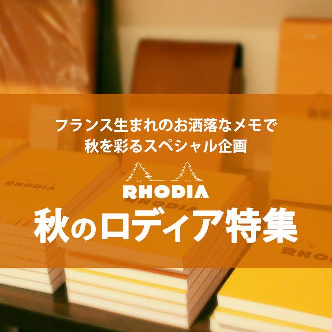 【和気文具】秋のロディア特集スタート!