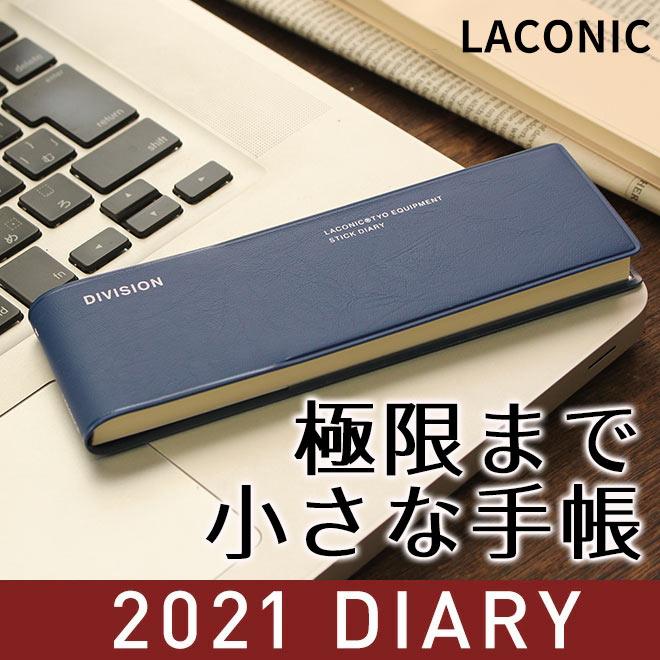 【2021年 手帳】ラコニック LACONIC A5CSK A5カスタムスティックダイアリー 見開き1週間ブロック