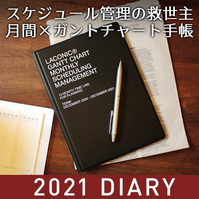 【2021年 手帳】ラコニック LACONIC A5GM ガントチャートマンスリー A5 見開き1ヶ月