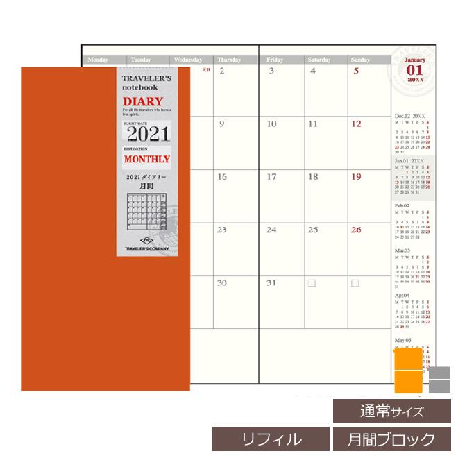【手帳 2021年】トラベラーズノート TRAVELER'S Notebook 月間ダイアリー リフィル(レフィル)