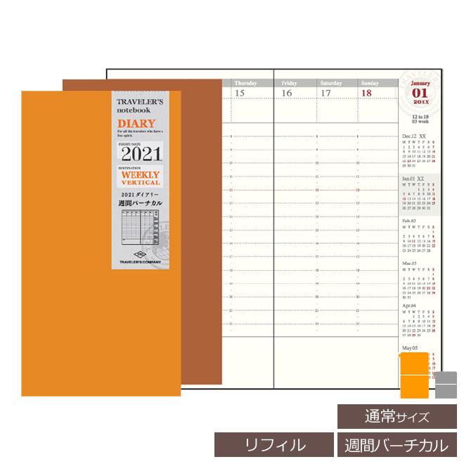 【手帳 2021年】トラベラーズノート TRAVELER'S Notebook 週間バーチカル (時間軸タテ) ダイアリー リフィル(レフィル)