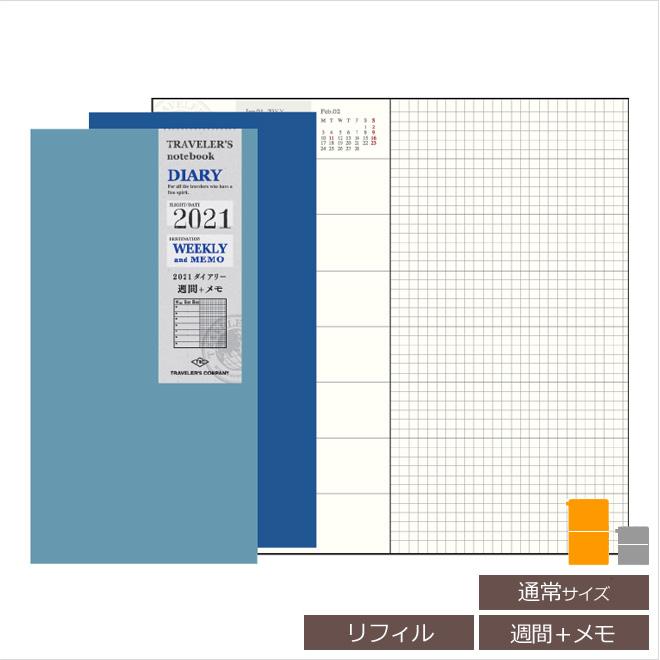【手帳 2021年】トラベラーズノート TRAVELER'S Notebook 週間+メモ(レフト式)ダイアリー リフィル(レフィル)