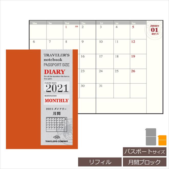 【手帳 2021年】トラベラーズノート TRAVELER'S Notebook パスポートサイズ 月間ダイアリー リフィル(レフィル)