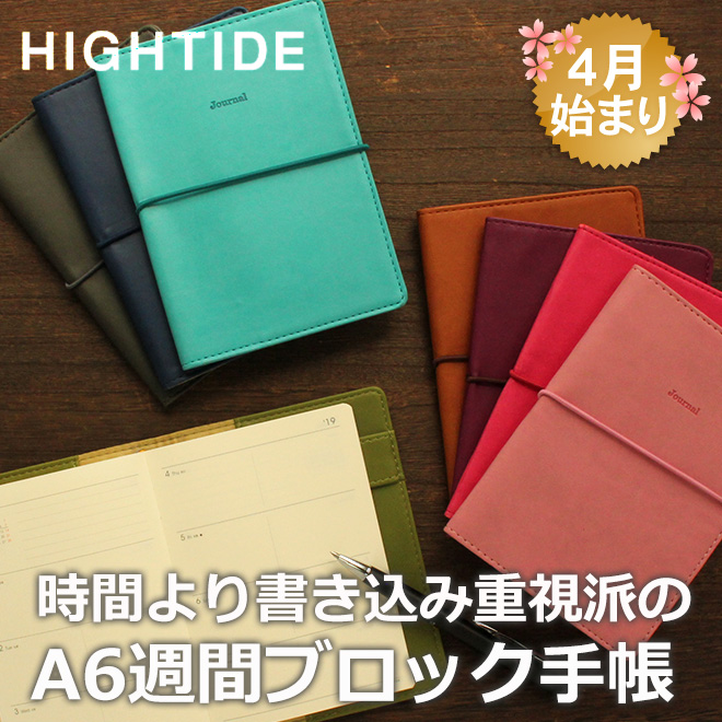 【2021年 4月始まり 手帳】ハイタイド HIGHTIDE A6サイズ ブロック レプレ 週間