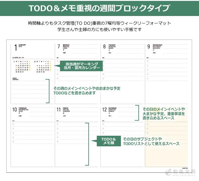 【2021年 4月始まり 手帳】ハイタイド HIGHTIDE B6サイズ ブロック イーリス 週間