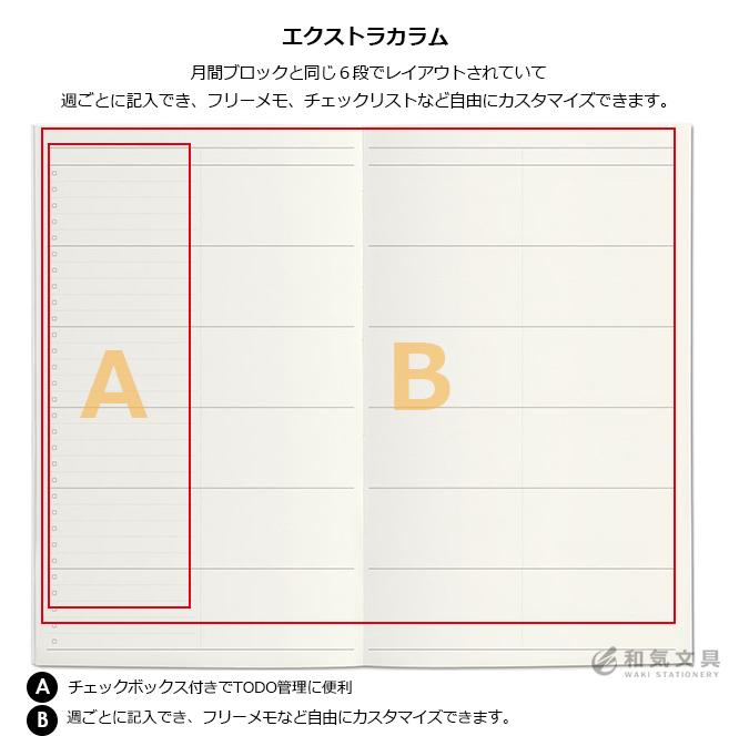 【2021年 4月始まり 手帳】ハイタイド HIGHTIDE B6スリムサイズ レプレ 月間ブロック