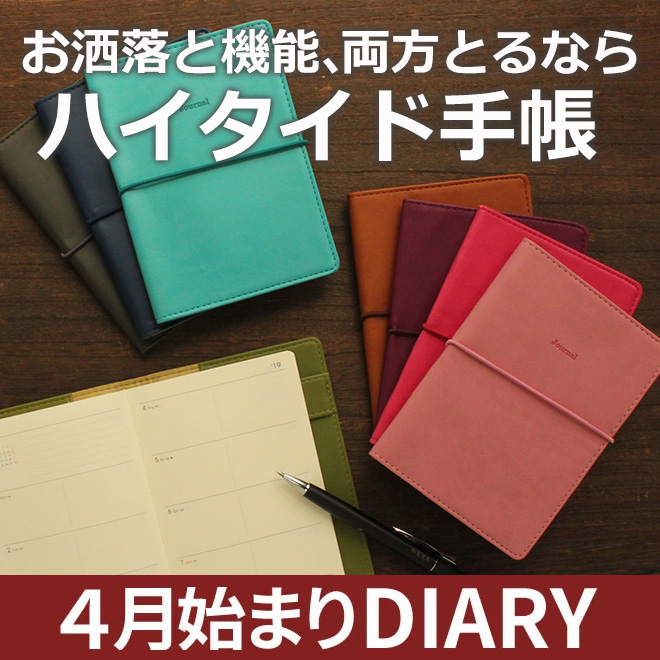 ◆カジュアル&使いやすい!ハイタイドの4月手帳が入荷しました