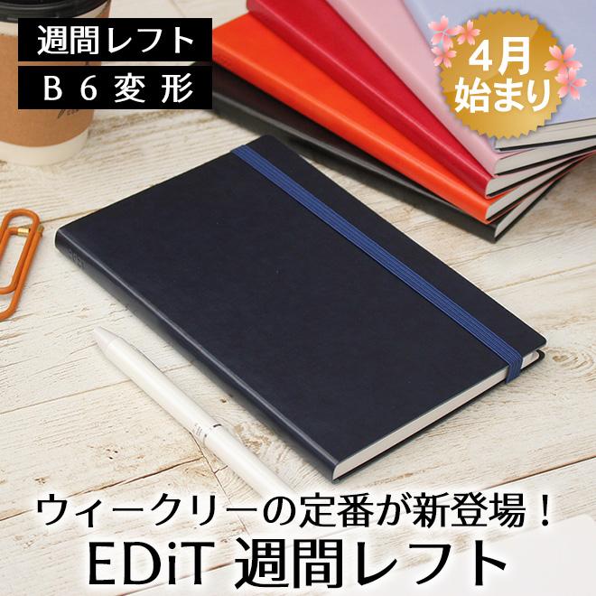 【2021年 手帳 4月始まり】マークス MARK S エディット EDiT スープル B6変形 週間レフト
