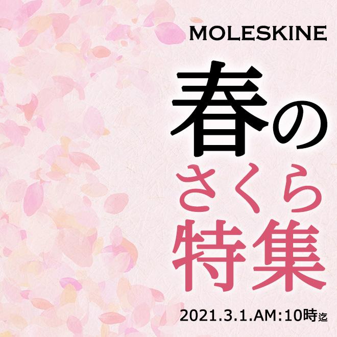 ■春を先取り☆モレスキンの【さくら特集】スタート!