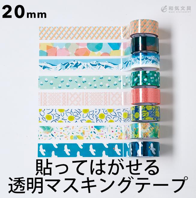 透明フィルム素材 キングジム KING JIM ソーダ SODA 透明マスキングテープ 20mm