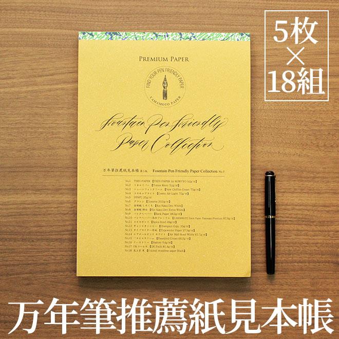 山本紙業 万年筆推薦紙見本帳 第5版
