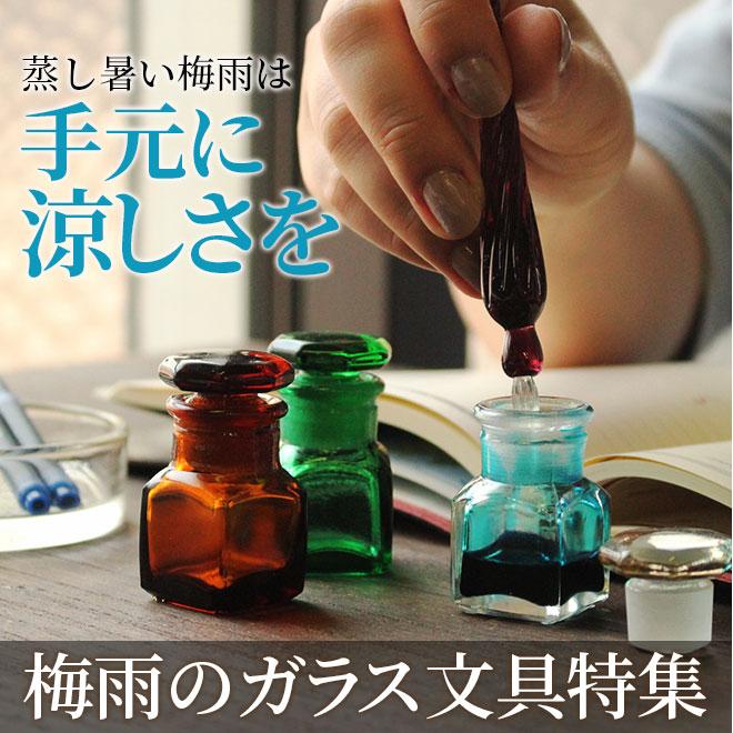 【梅雨特集 第3弾】手元に涼しさを届ける「ガラス文具特集」