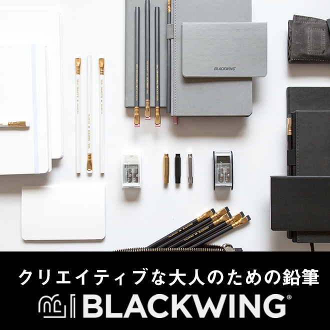 クリエイティブを刺激する高品質鉛筆「ブラックウィング」
