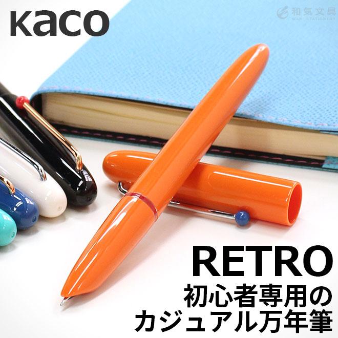 カコ KACO レトロ万年筆 RETRO