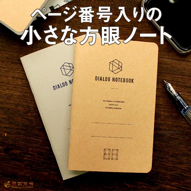 DIALOG NOTEBOOK ダイアログノート (3冊セット)