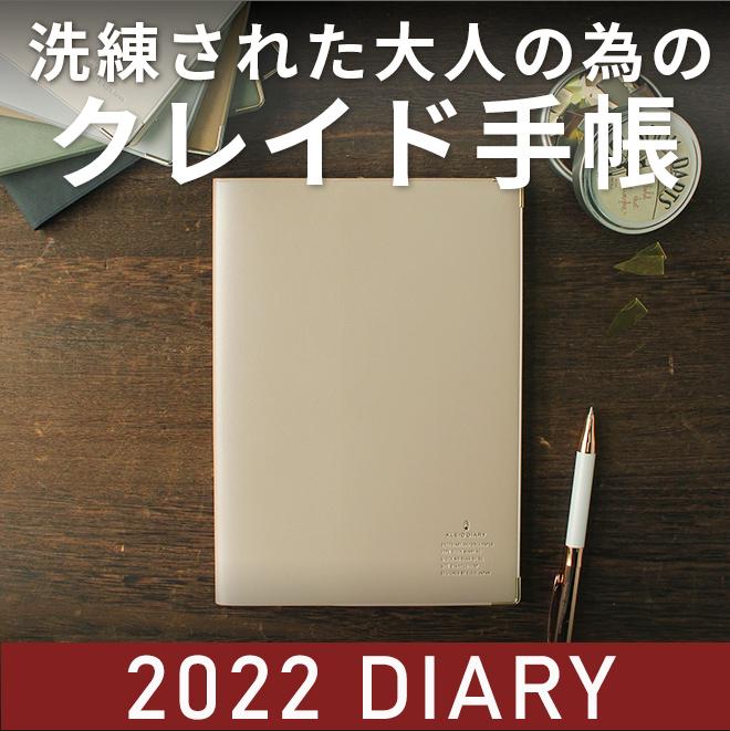 【2022年 手帳】クレイド kleid A5 月間 マンスリー手帳 フリークダイアリー fleek diary