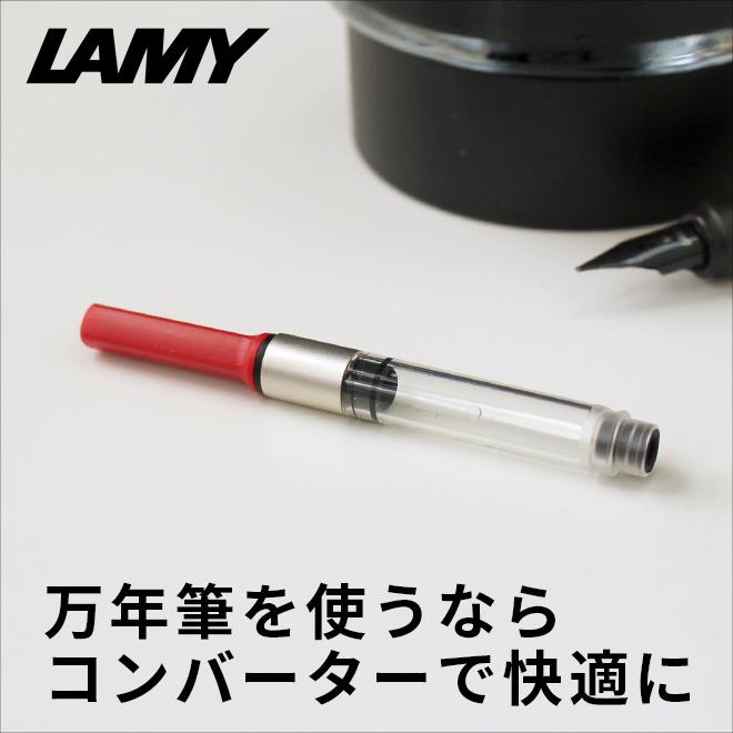 万年筆を使うならコンバーターで快適に LAMY ラミー サファリ・アルスター用 コンバーター LZ24