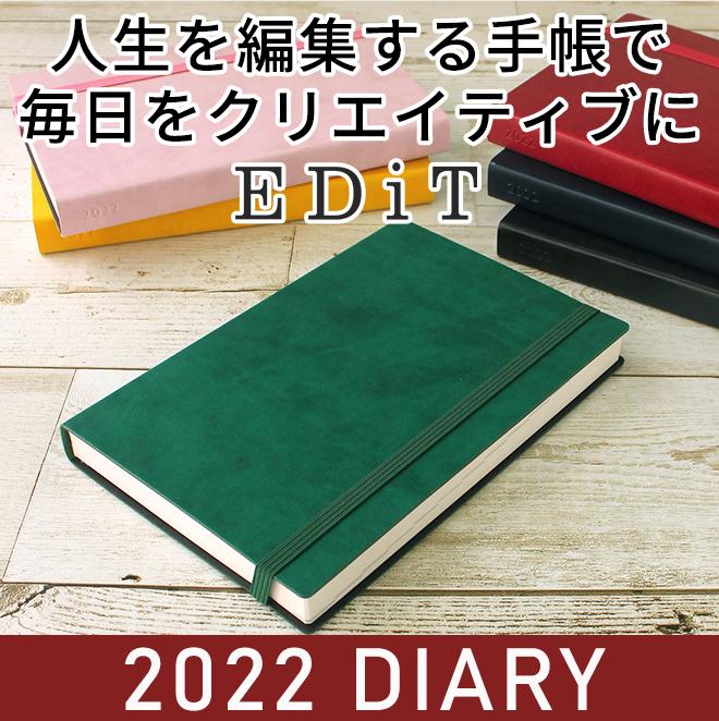 【2022年 手帳】マークス MARK S エディット EDiT スープル B6変形 デイリー
