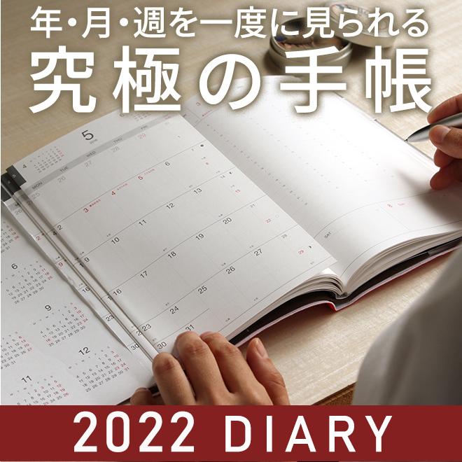 【2021年 手帳】グリーティングライフ Greeting モーメントプランナー MOMENT PLANNER A5 バーチカル