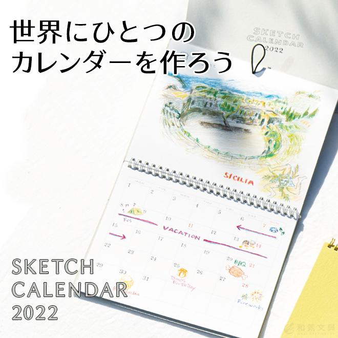 【2022年 カレンダー】ラボクリップ LABCLIP スケッチカレンダー SKETCH CALENDAR