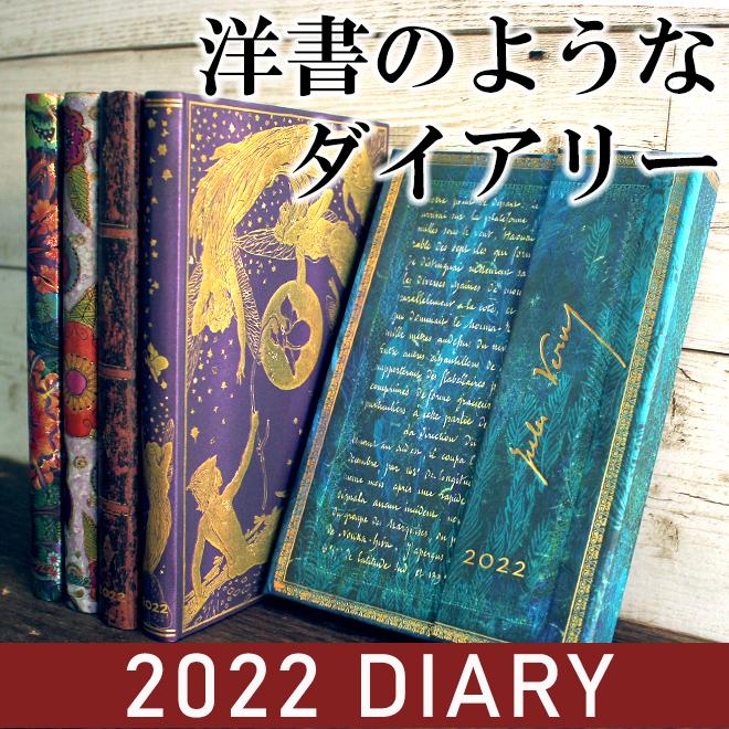 【手帳 2022年】ペーパーブランクス paperblanks  ミディサイズ バーソ 見開き1週間 ダイアリー Bタイプ