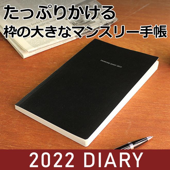 【2021年 手帳】Drawing Plus ドローイング ダイアリー 2021 Heavy 月間+方眼ノート382ページ