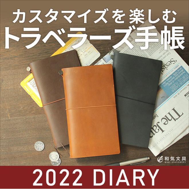 【手帳 2022年】トラベラーズノート TRAVELER S Notebook 月間ダイアリー + 無地ノート セット