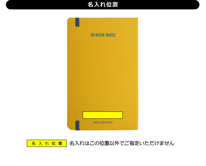 [限定]モレスキン MOLESKINE ミニオンズ ノートブック ラージサイズ[ハードカバー]の名入れの位置