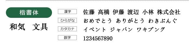 日本語名入れ書体見本