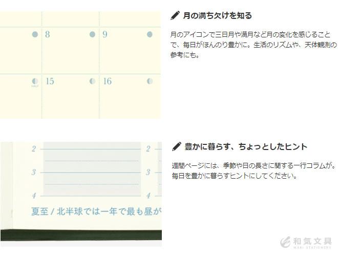 【手帳 2020年】ミドリ 月間ブロック + 週間バーチカル 日の長さを感じる手帳 B6