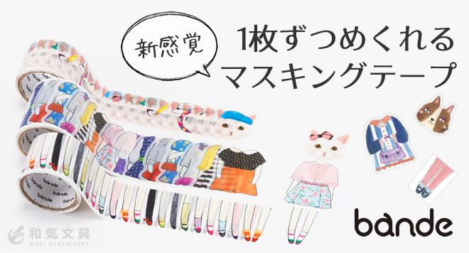 bande マスキングロールステッカー DRESS-UP