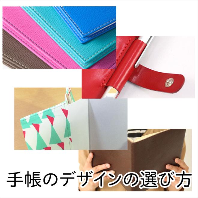 手帳のデザインの選び方