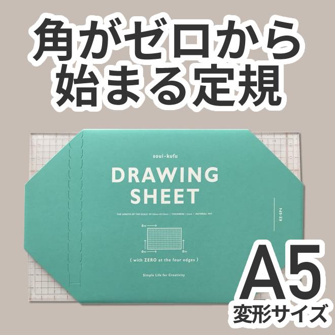 Drawing Plus ドローイングシート 定規