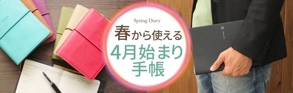春から使える4月始まり手帳