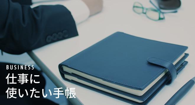 仕事に使いたい手帳