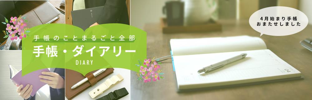 手帳・ダイアリー 春