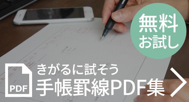 手帳の罫線PDFダウンロード