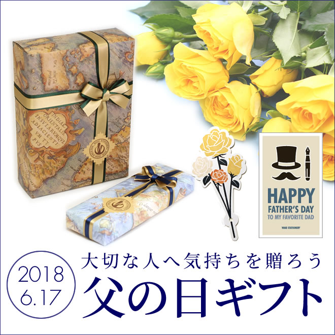 父の日の贈り物2018-THANKS GIFT STATIONERY-