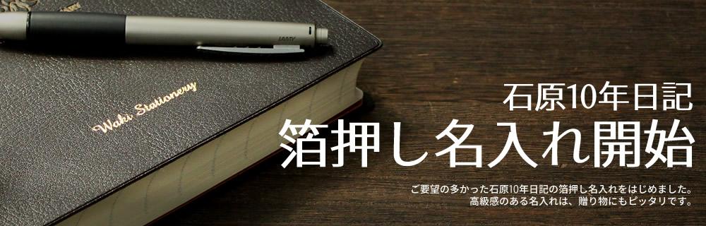 石原出版社 石原10年日記【2016年版/2017年版】