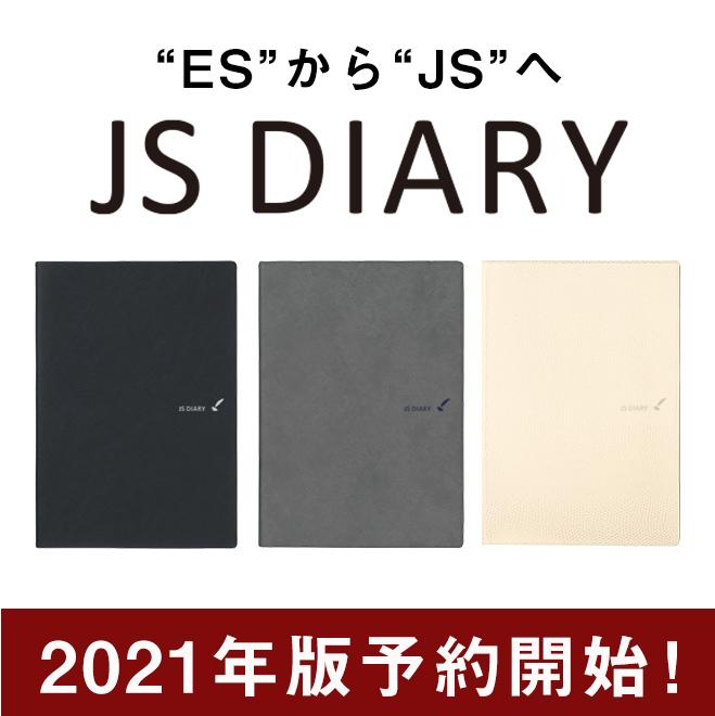 JSダイアリー予約