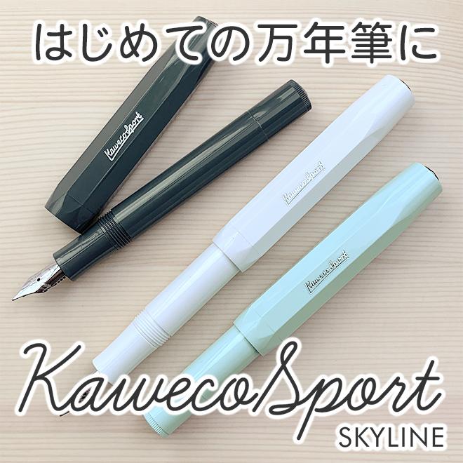 カヴェコ Kaweco スカイラインスポーツ 万年筆 (M) SKYLINE Sport