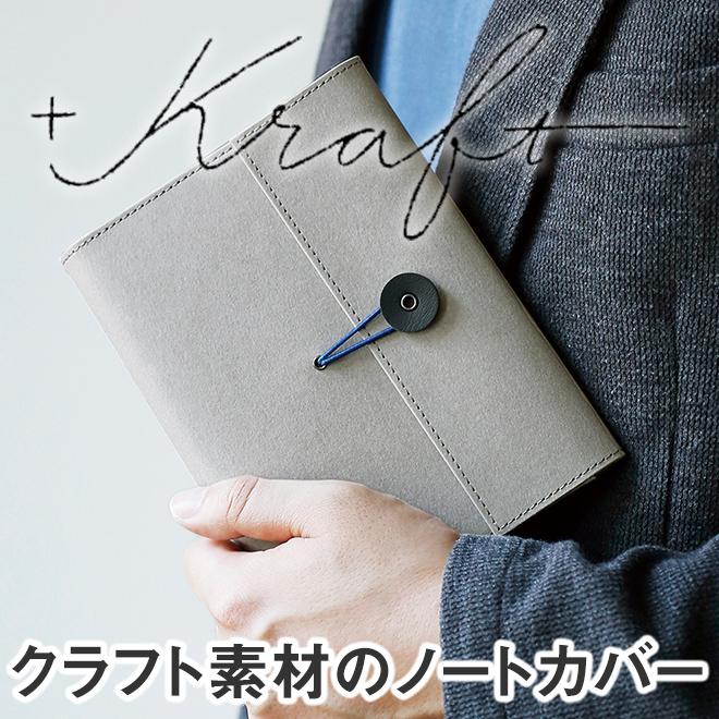 キングジム KING JIM クラフト ノートカバー A6サイズ