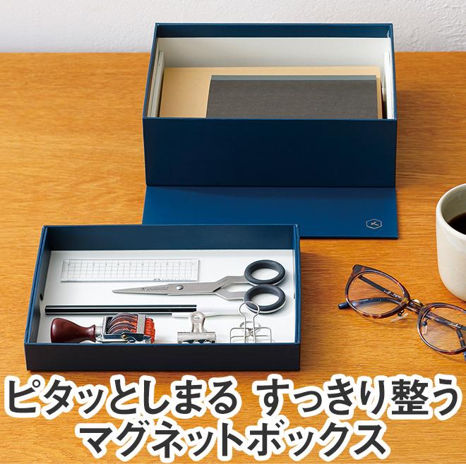 キングジム KING JIM HITOTOKI マグネットボックス Mサイズ トレイ型