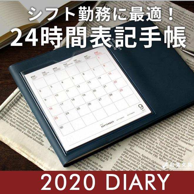 【2019年 手帳】ラコニック LACONIC B6/Y ワークダイアリー WORK DIARY 見開き1週間バーチカル
