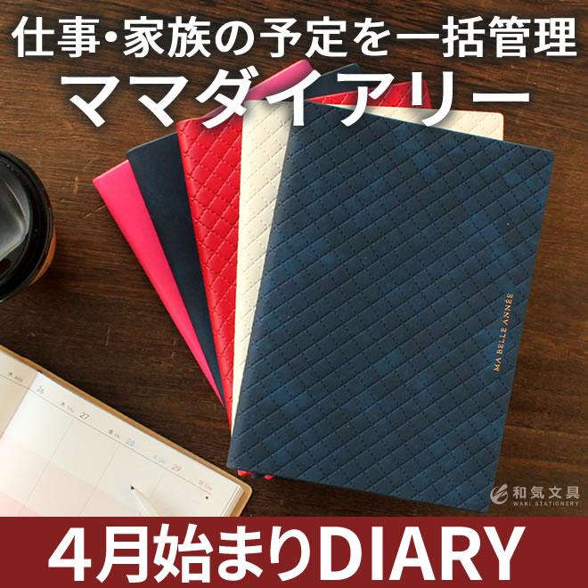 【2019年 手帳 4月始まり】マークス MARK S ママダイアリー Mom s Diary B6 週間バーチカル